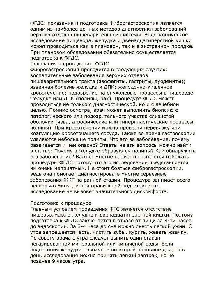 Фиброгастродуоденоскопия (фгдс)