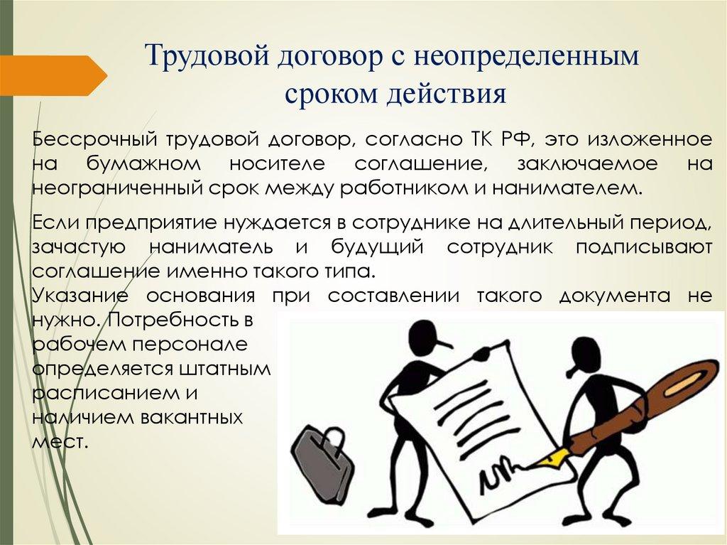Какие основания могут быть для заключения срочного трудового договора