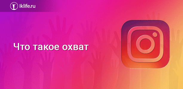 Что такое «охват» в социальных сетях?