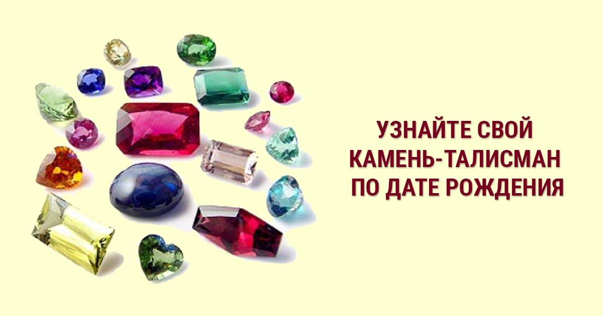 Интересные сведения о природных камнях