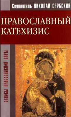 Катехизис — что это? православный катехизис  католический катехизис