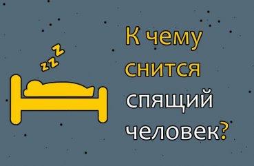 Видеть сон во сне  — к чему это снится и что означает | ktonanovenkogo.ru