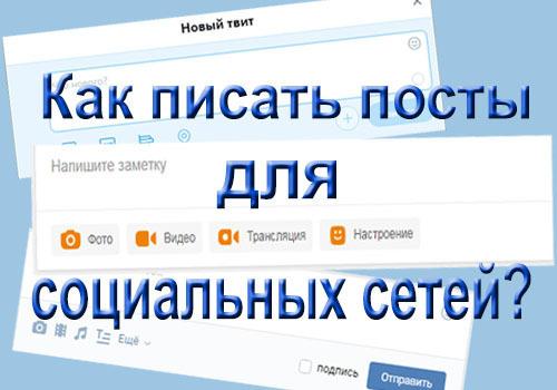 Постинг - написание коротких текстов для размещения в социальных сетях