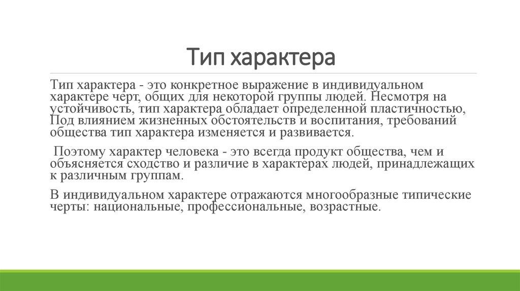 Что такое характер: определение понятия в психологии