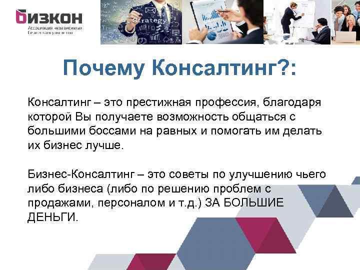 Что такое консалтинг: определение, виды консалтинговых услуг, цели консультационной деятельности | calltouch.блог