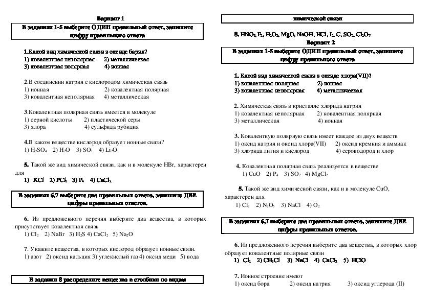 Тема №3 «характеристики химических связей»   chem-mind.com