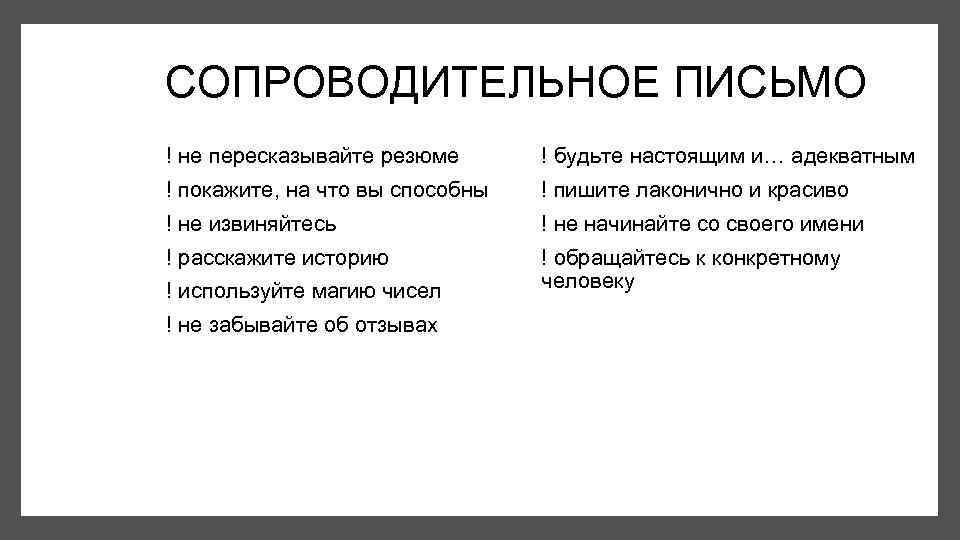 Зачем и как правильно создавать сопроводительное письмо к резюме +пример (обновлено: 11.01.2020) - soprovoditelnoe-pismo.ru