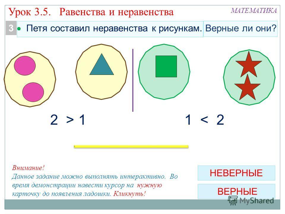 Знаки больше, меньше или ровно в математике