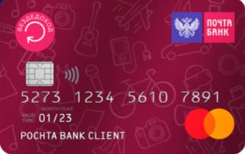 Вклады почта банка для физических лиц в 2020 на сегодня