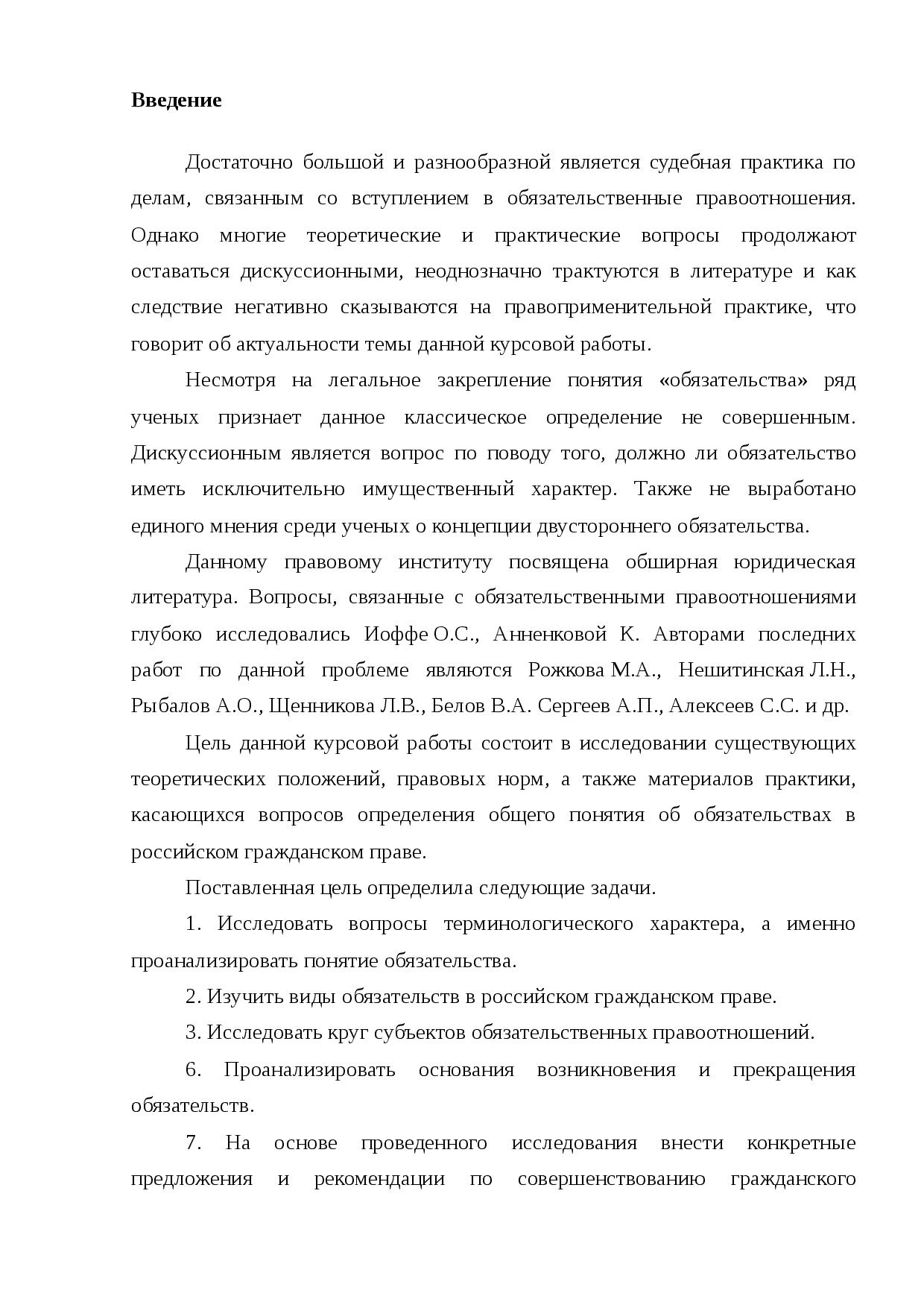 Виды обязательств в гражданском праве