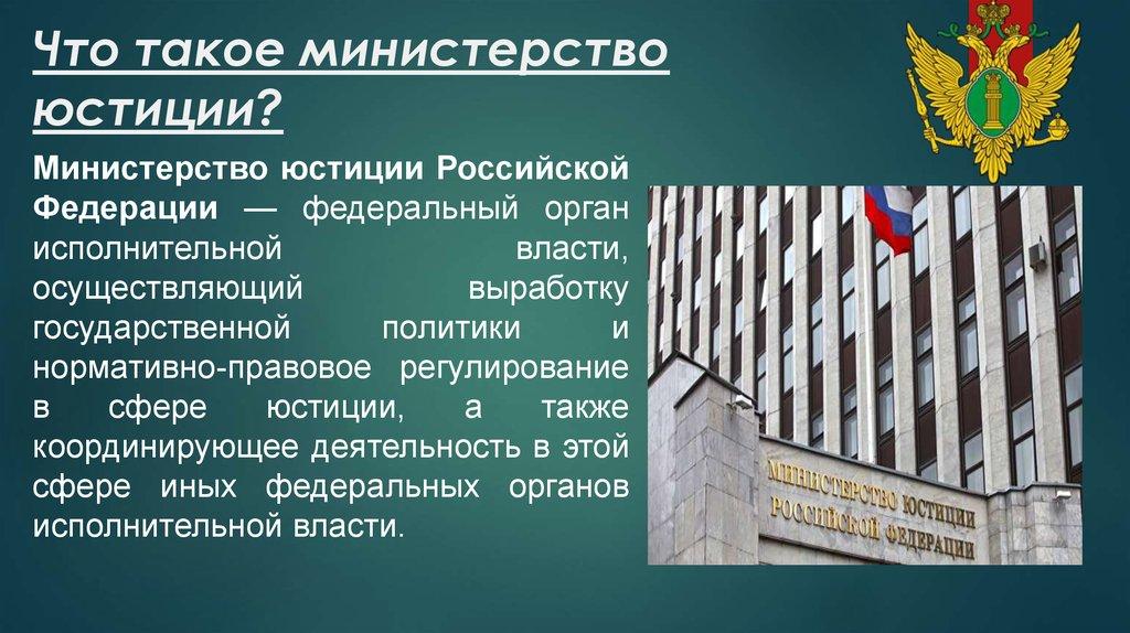 Министерство юстиции российской федерации