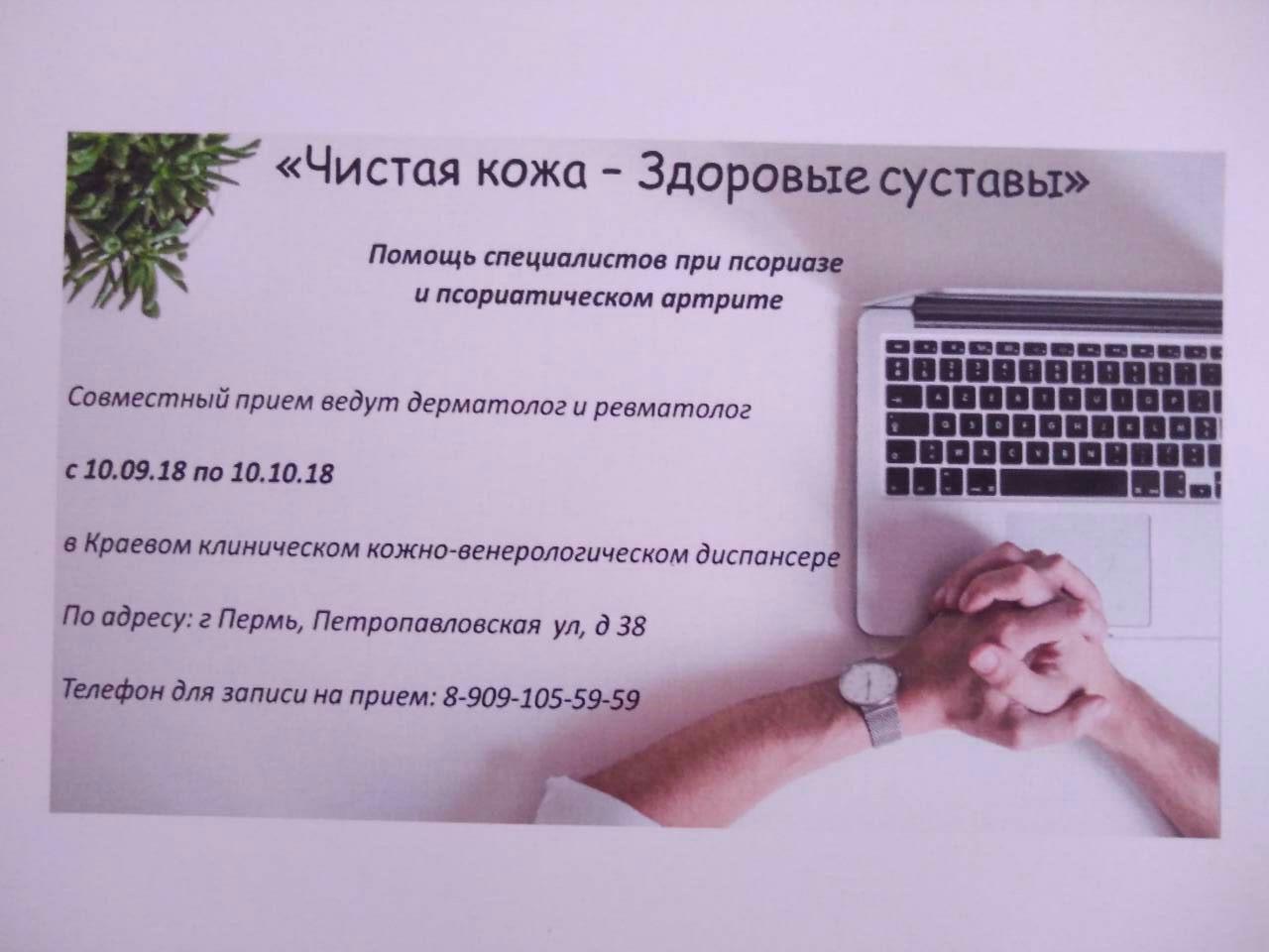 Кожно-венерологические диспансеры москвы с адресами. как записаться на прием