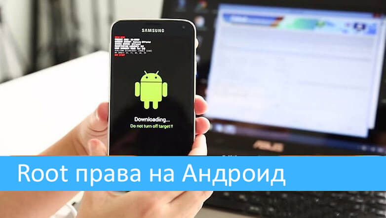 Зачем нужны root права на android? аргументы за и против root
