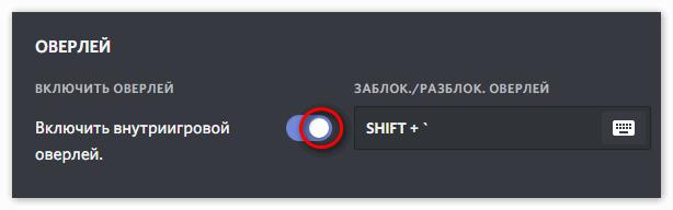 Как включить overlay в дискорд? подробная инструкция