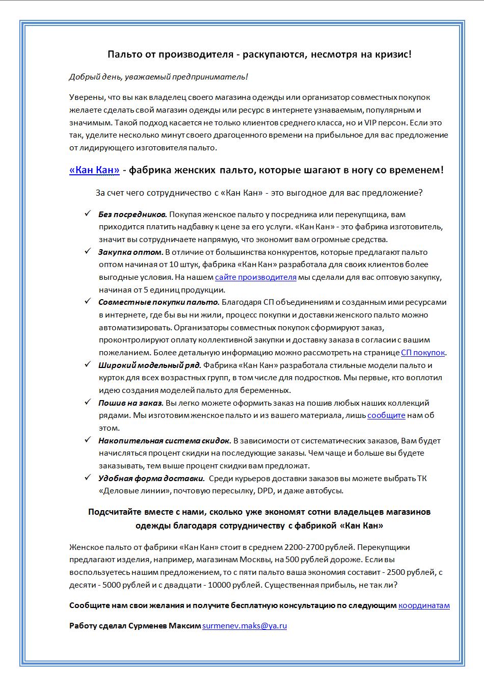 Как правильно составить коммерческое предложение: образец, примеры и шаблоны