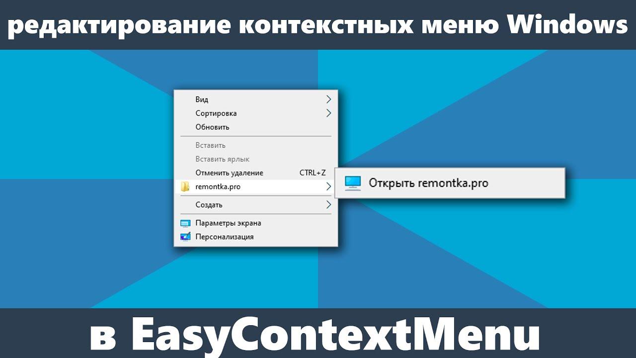 Что такое контекстное меню windows и как его настроить. исправление не открывающегося контекстного меню