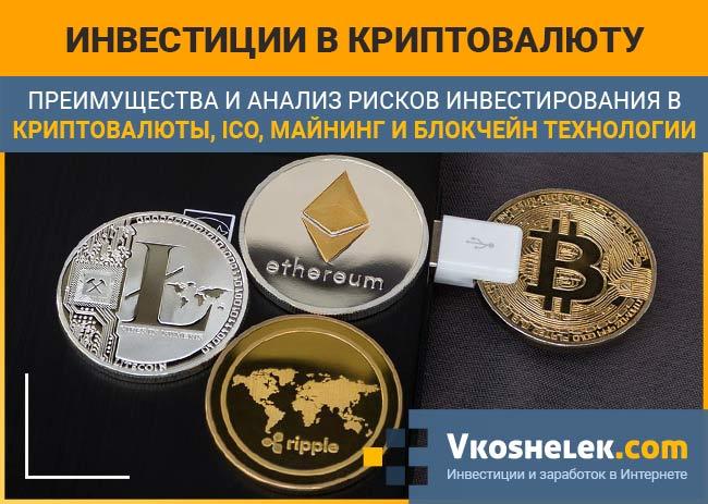 Как заработать на криптовалютах. простыми словами