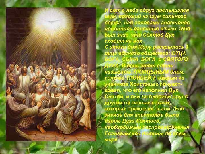 Святой дух - мистика или реальность, как стяжать благодать святого духа?