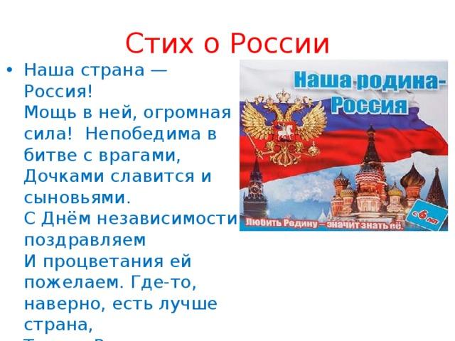 Библиотека имени михаила ульянова: стихи о россии