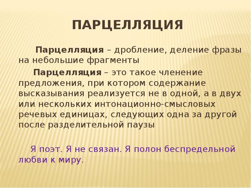 Литературный приём «парцелляция»: роль художественного метода в тексте, пример | tvercult.ru