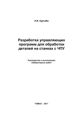 Станки с чпу: классификация, параметры, принцип программирования