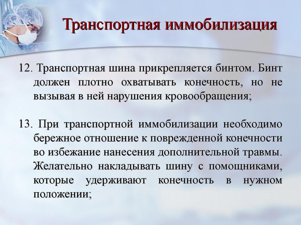 Иммобилизация при переломах: виды, цель, правила, виды шин, особенности | pro-md.ru