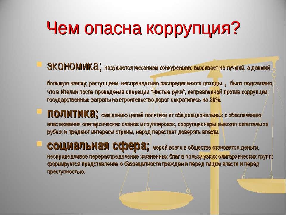 Что такое коррупция – особенности и методы борьбы, рейтинг стран по коррупции, меры профилактики