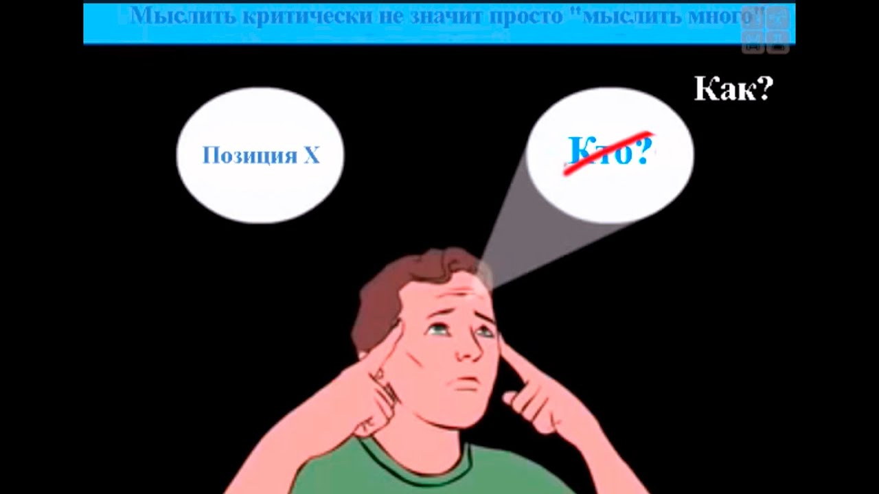 Критическое мышление — википедия. что такое критическое мышление