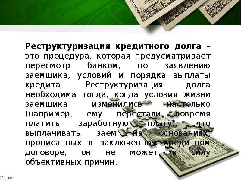 Что такое реструктуризация долга по кредиту и правила её оформления