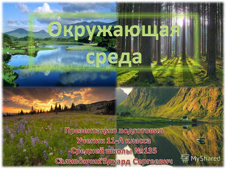 Окружающая среда россии