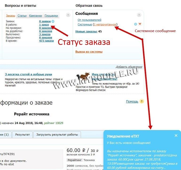 5 советов, как правильно сделать рерайт  | kopiraitery.ru