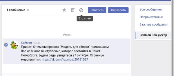 Почему ваши письма попадают вспам икак подружиться сmail.ru