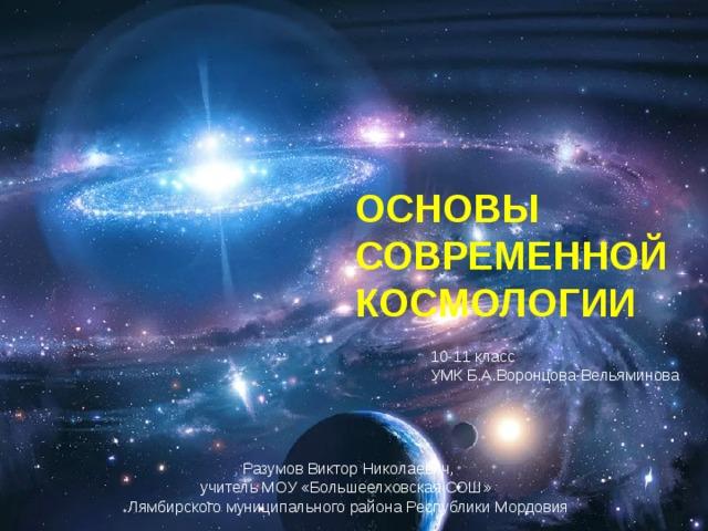 Космология - это... раздел астрономии, изучающий свойства и эволюцию вселенной