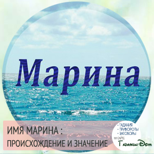 Значение имени марина на alltaro.ru