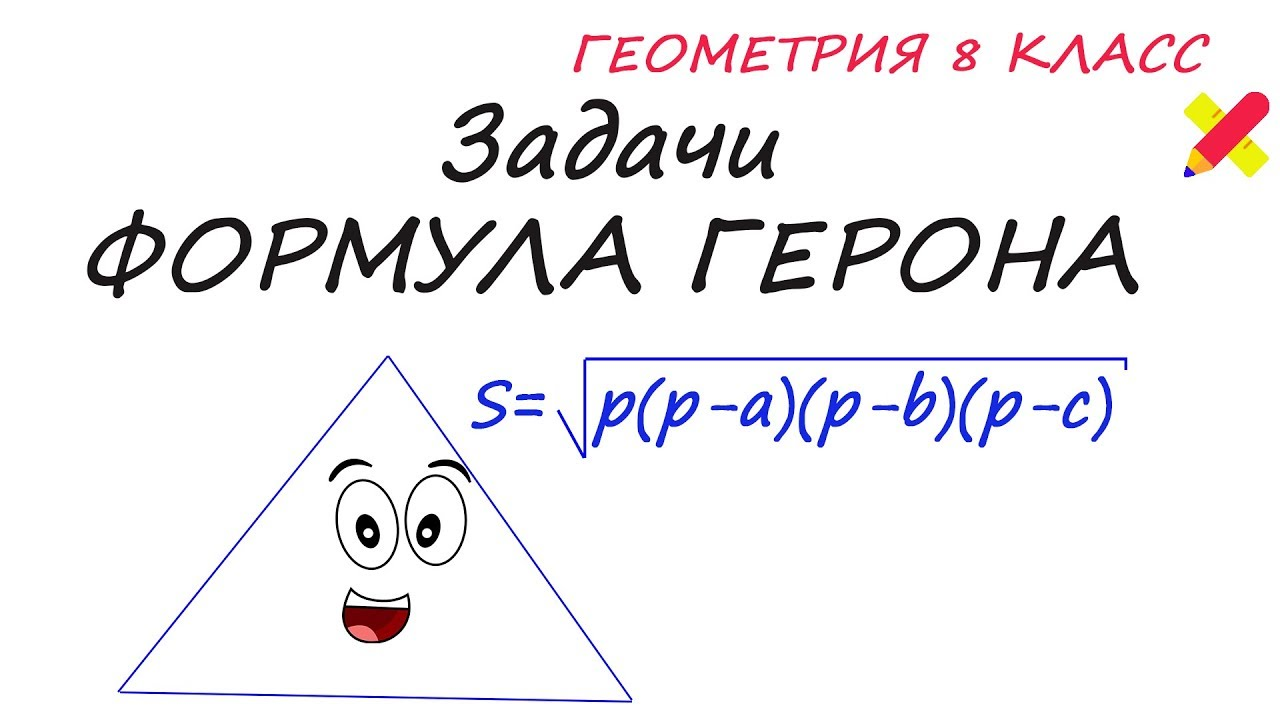Как найти периметр треугольника: решение задачи по 2 сторонам, средней линии и известной высоте