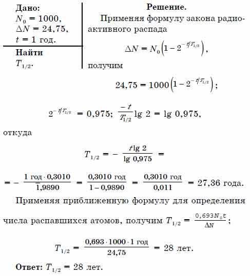 Сведения по ядерной физике. радиоактивность