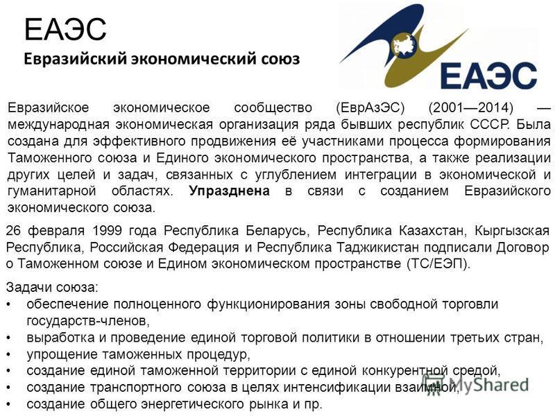 Евразийский экономический союз. досье -  биографии и справки - тасс