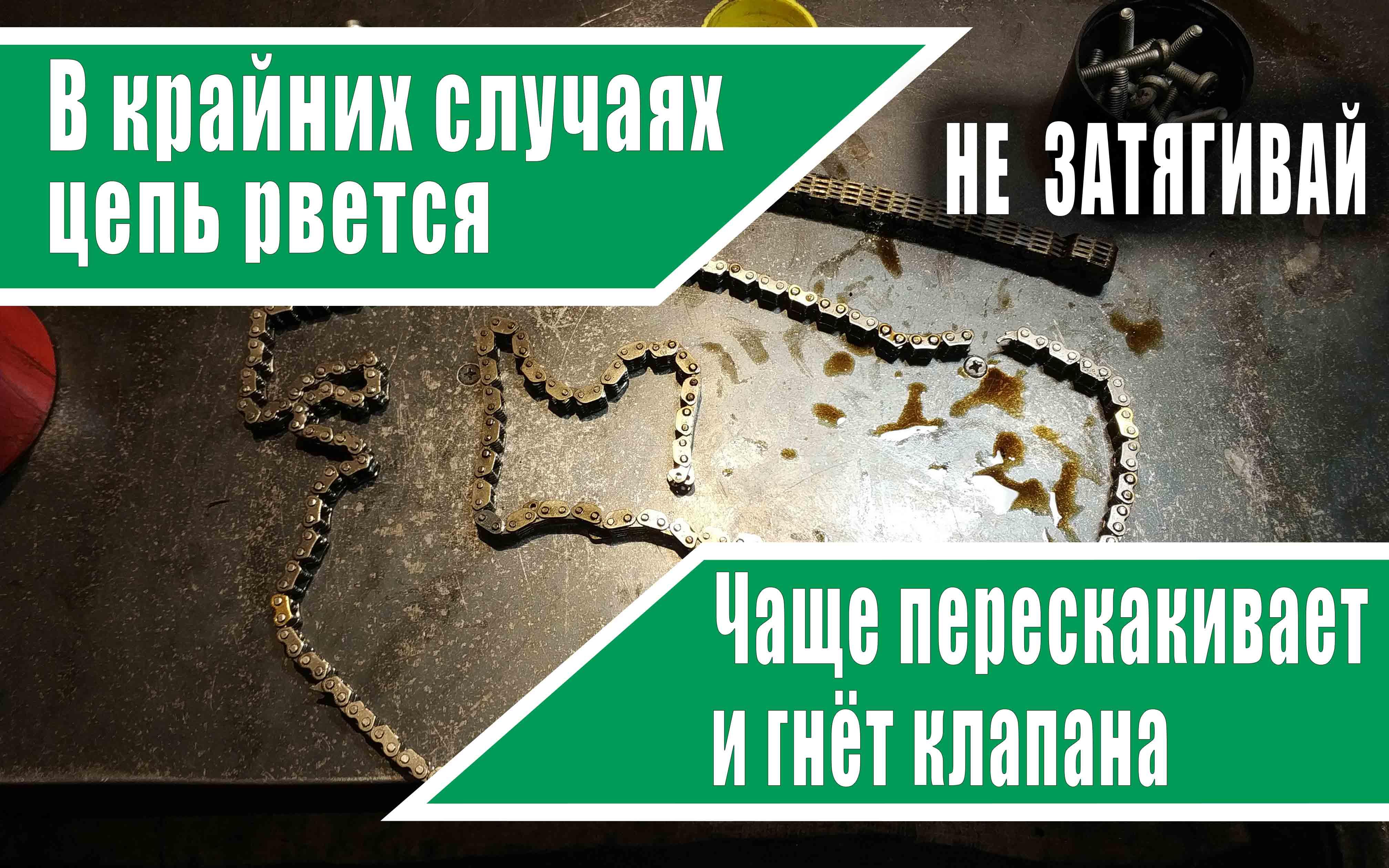 Что такое цепь грм и когда нужно ее менять? | avtotachki