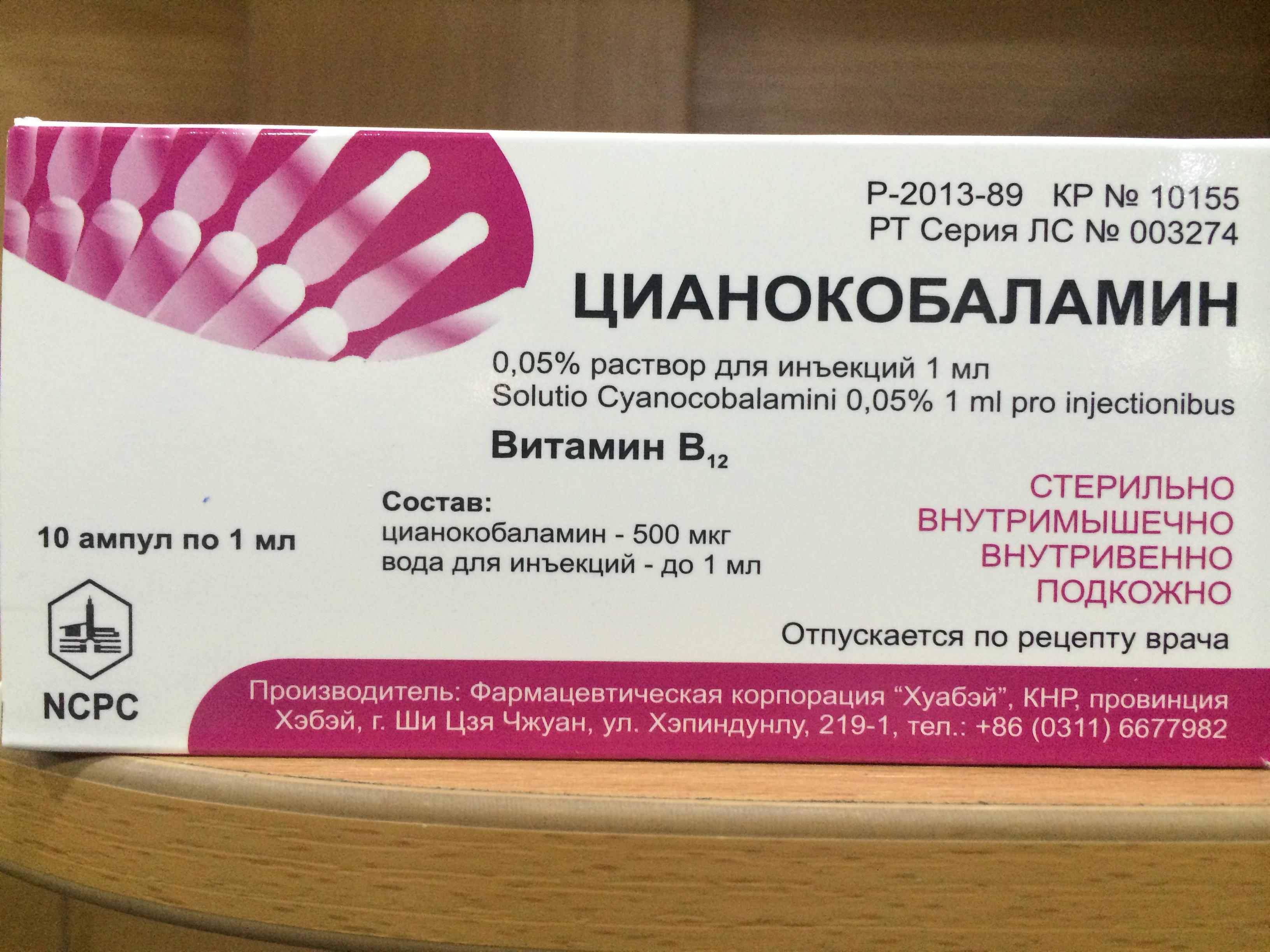 Витамин в12 (цианокобаламин): что это такое, передозировка, суточная потребность