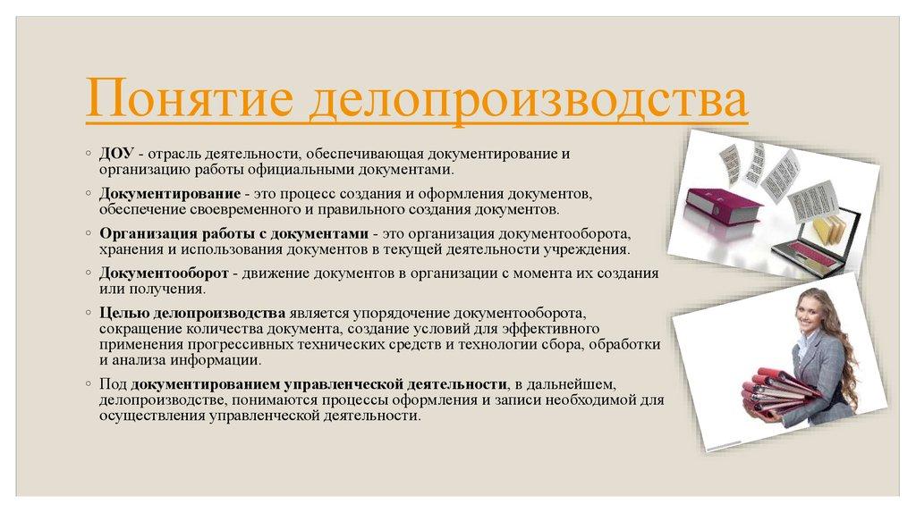 Что такое делопроизводство? ведение делопроизводства и документооборота