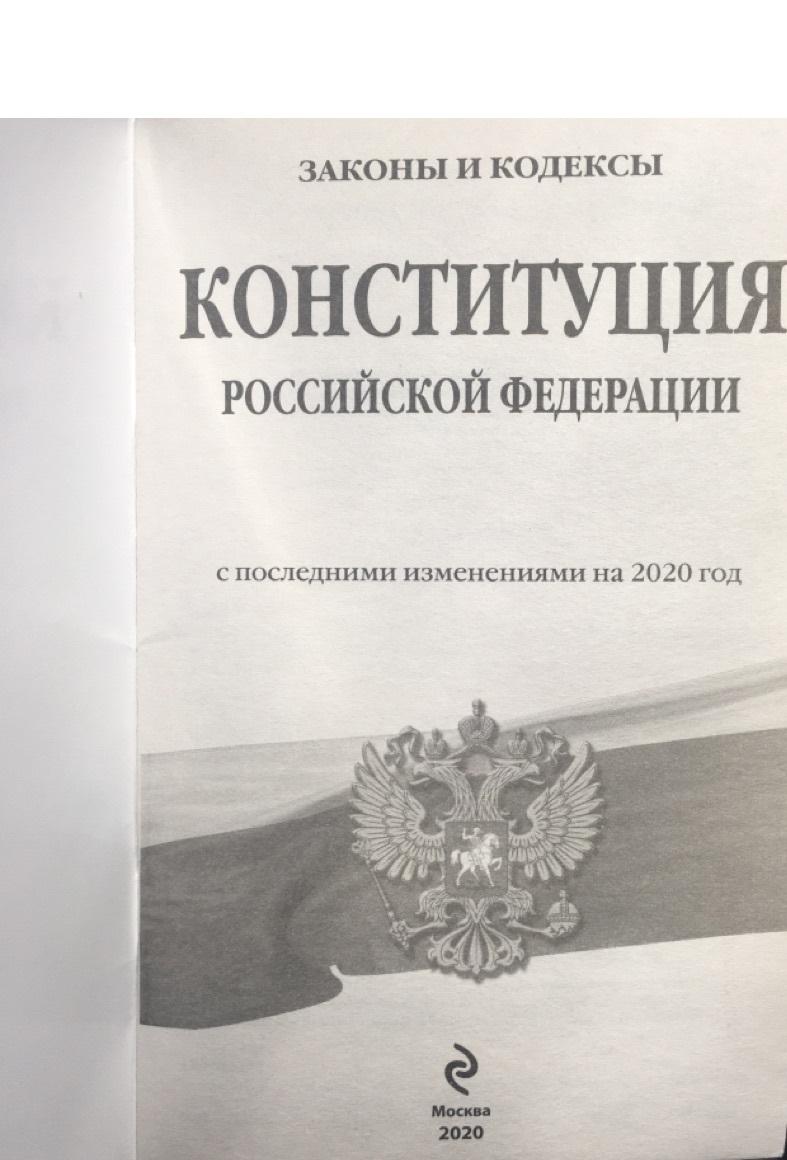 Ст. 4 конституции рф с комментариями. последняя редакция с изменениями на 2020 год