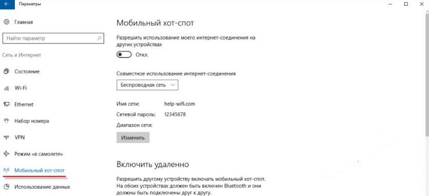 Мобильный хот-спот в windows 10. как настроить точку доступа (раздачу)