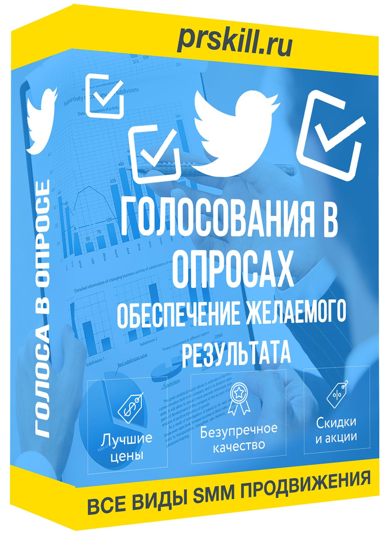 Какой лучше использовать сайт для накрутки голосов вконтакте?