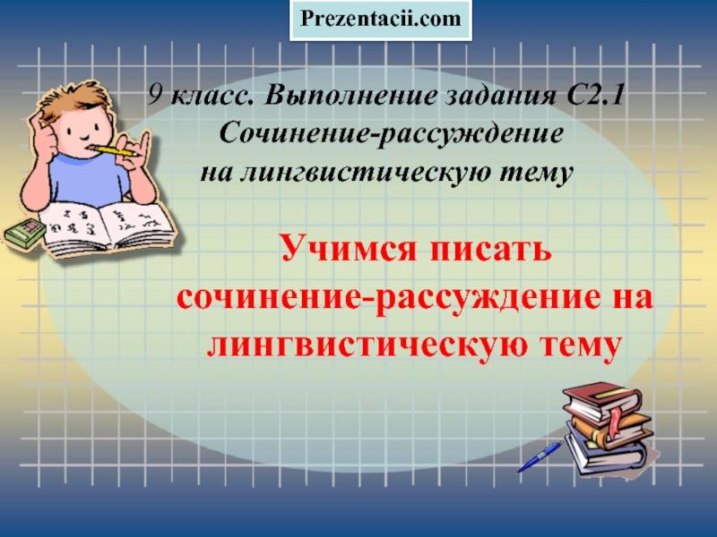 Типы речи в русском языке. примеры текстов