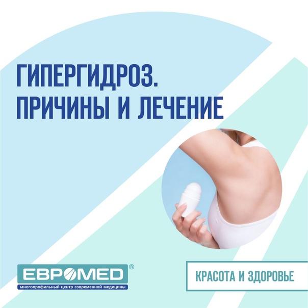 Лечение гипергидроза и причины повышенного потоотделения