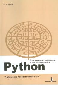 """Уроки 40 - 44программирование цикловпрактикумпрактическая работа № 3.4 """"программирование циклических алгоритмов"""""""