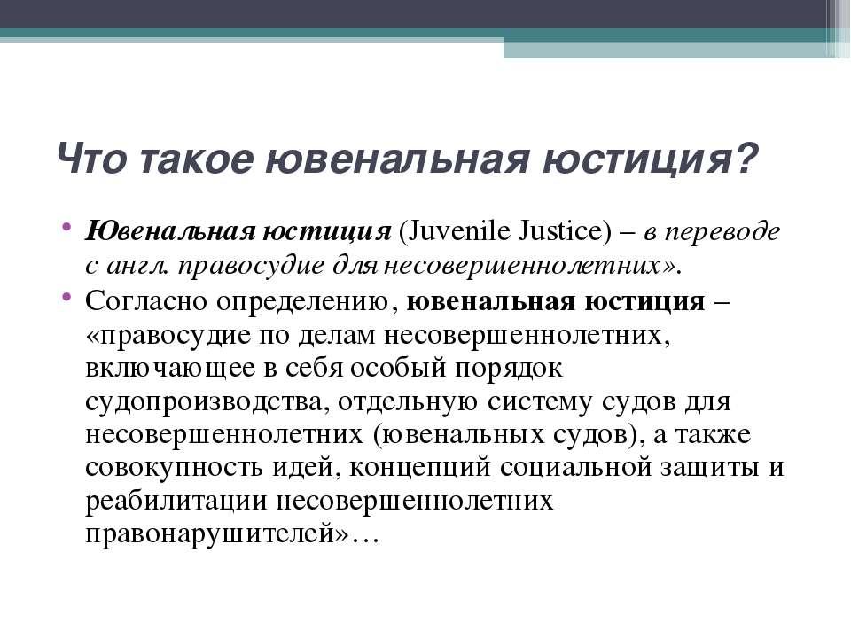 Основные принципы ювенальной юстиции и что это такое