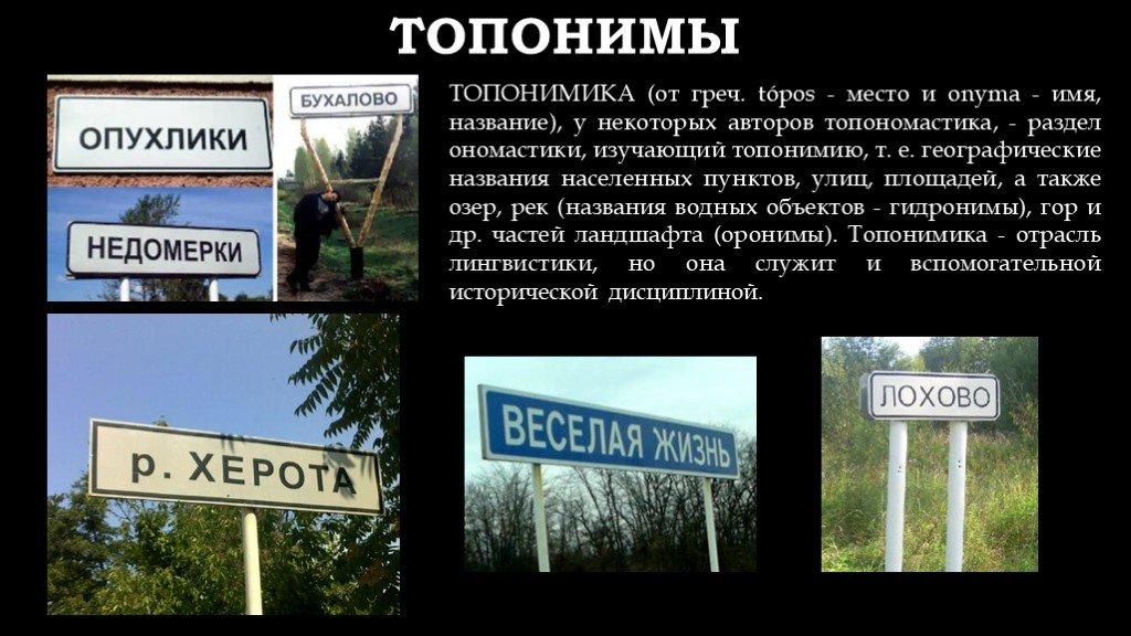 Что такое топонимы? значение, происхождение, примеры :: syl.ru