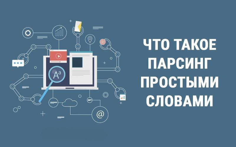Парсинг сайтов — а это вообще легально в россии? / хабр