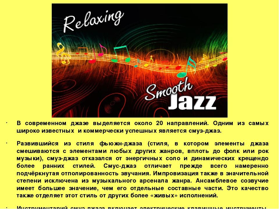 Краткая история возникновения и развития джаза в сша и позже в советском союзе, современный джаз. – виртуозы